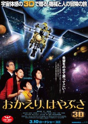 Welcome Home, Hayabusa (2012) poster