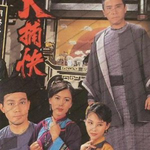 The Fist of Law (1994) photo