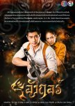 Lakorn I Saw , To See And Watching ♥