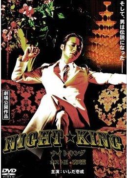NIGHT☆KING