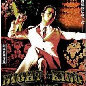 NIGHT☆KING (2009) photo