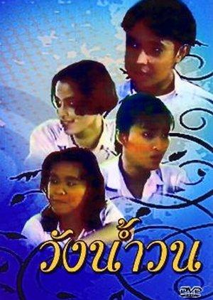 Wang Nam Won (1992) poster