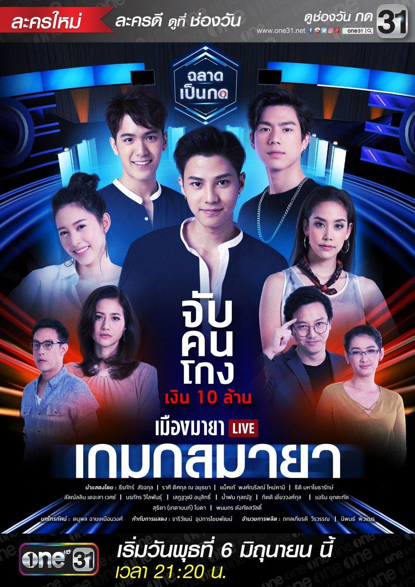 Thai drama maya Maya Tawan