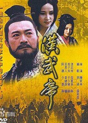 Han Wu Di (1996) poster