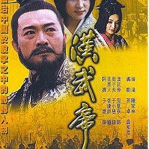 Han Wu Di (1996) photo