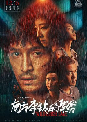 The Wild Goose Lake (2019) poster