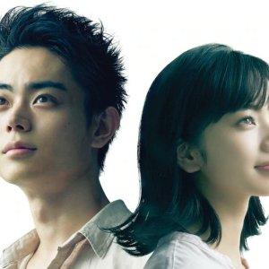 Ito (2020) photo