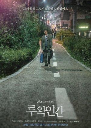 Drama Festa: Luwak Human (2019) poster