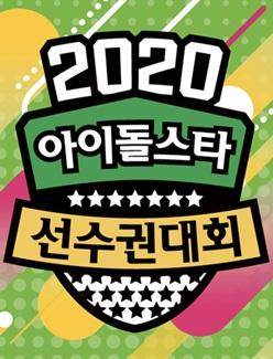 2020 Idol Star Athletics Championships (2020) poster