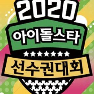 2020 Idol Star Athletics Championships (2020) photo