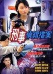 TVB Police/Detective Drama