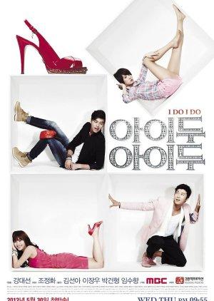 I  Do, I Do (2012) poster