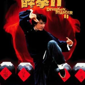 Drunken Master II (1994) photo