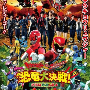 Zyuden Sentai Kyoryuger vs. Go-Busters: Dinosaur Great Battle! Farewell, Eternal Friends  (2014) photo