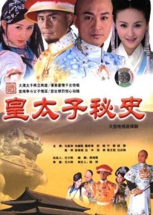 Huang Tai Zi Mi Shi
