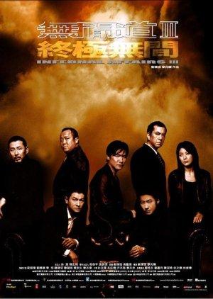 Infernal Affairs III (2003) poster