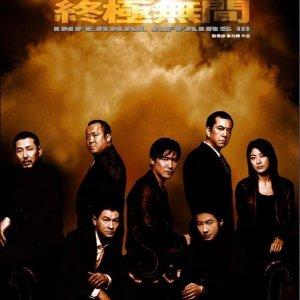 Infernal Affairs III (2003) photo