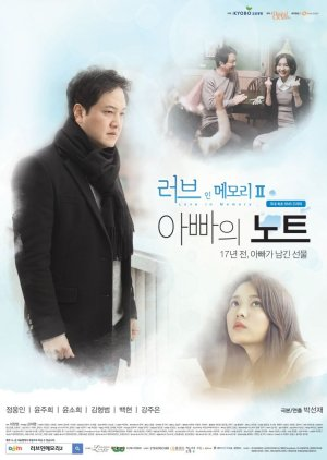 Love In Memory 2 - Father's Note