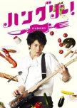 Hungry! japanese drama review