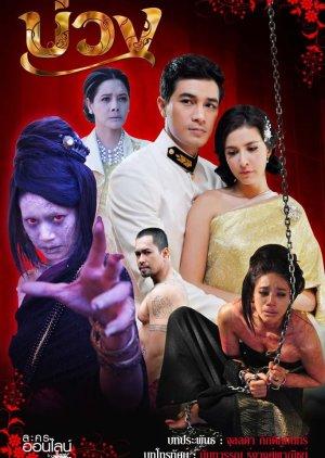 Buang (2012) poster