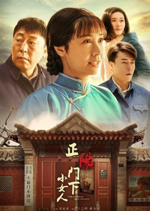 The Story of Zheng Yang Gate 2 (2018) poster