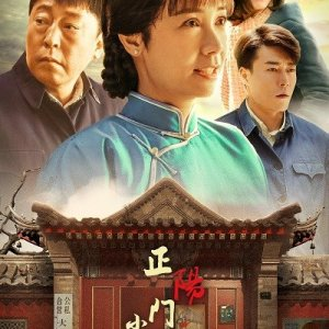 The Story of Zheng Yang Gate 2 (2018) photo