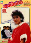 1984-2000 Lakorns (Can't Find)
