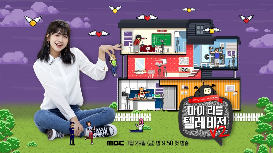 My Little Television 2 (2019) - MyDramaList