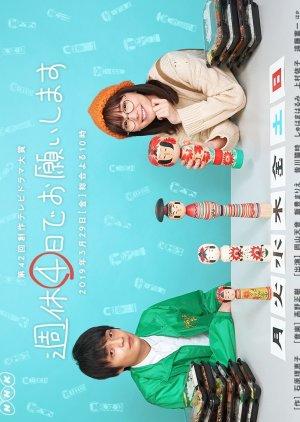 Shukyu 4-nichi de Onegaishimasu (2019) poster