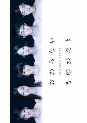Owaranai Monogatari (2014) poster