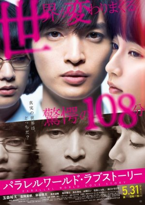 Parallel World Love Story (2019) Subtitle Indonesia