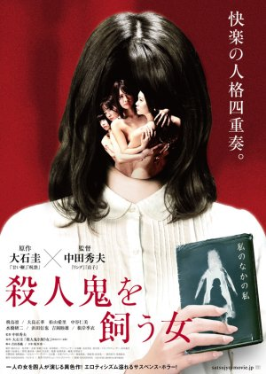 Satsujinki wo Kauonna (2019) poster