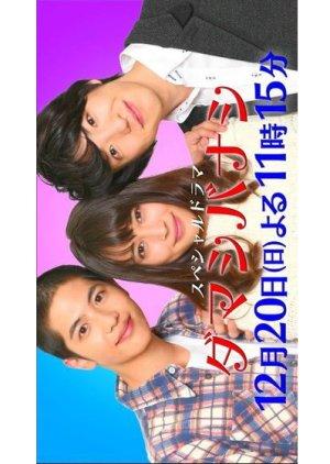 Damashi Banashi (2015) poster