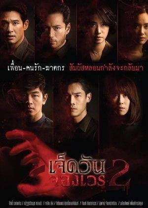 7 Wun Jorng Wen 2