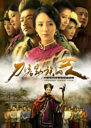 Woman in a Family of Swordsman (2014) poster