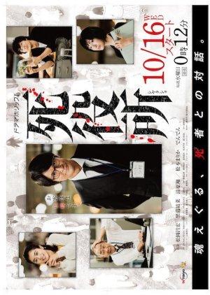 Shiyakusho (2019) poster