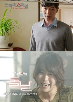 Drama Special Season 5: First Birthday
