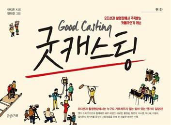 Good Casting (2020) photo