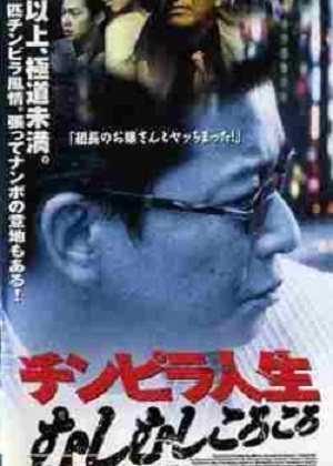 Chinpira Jinsei: Mushimushi Korokoro