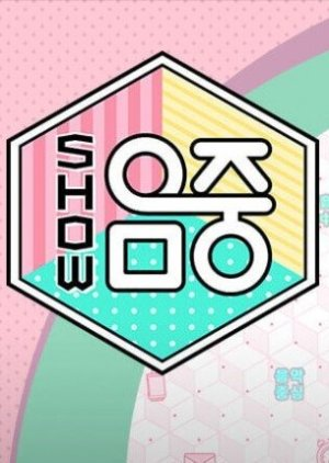 Show! Music Core (2005) poster