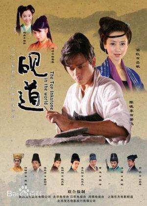 Tianxia Di Yi Yan