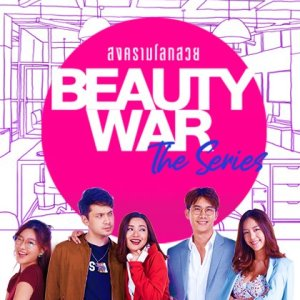 Beauty War The Series (2019) photo