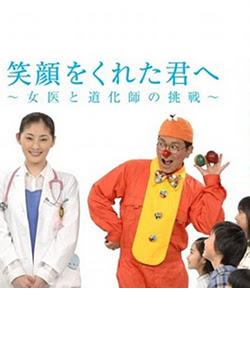笑顔をくれた君へ〜女医と道化師の挑戦〜