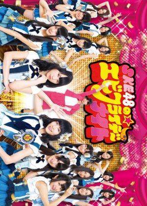 SKE48 no Ebi-Friday Night
