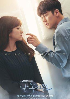 Melting Me Softly (2019) poster