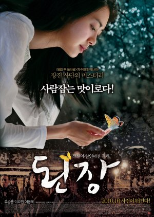 The Recipe (2010) poster