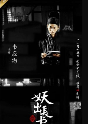 Demon Out of Chang An (2016) poster