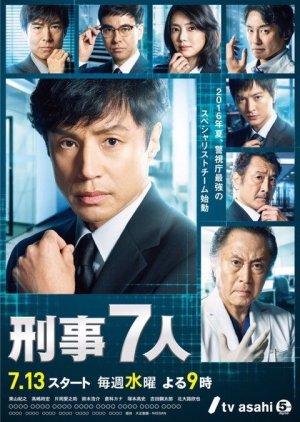 Keiji 7-nin Season 2