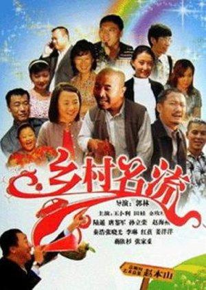 Xiang Cun Ming Liu (2009) poster