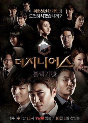 The Genius: Black Garnet (2014) poster